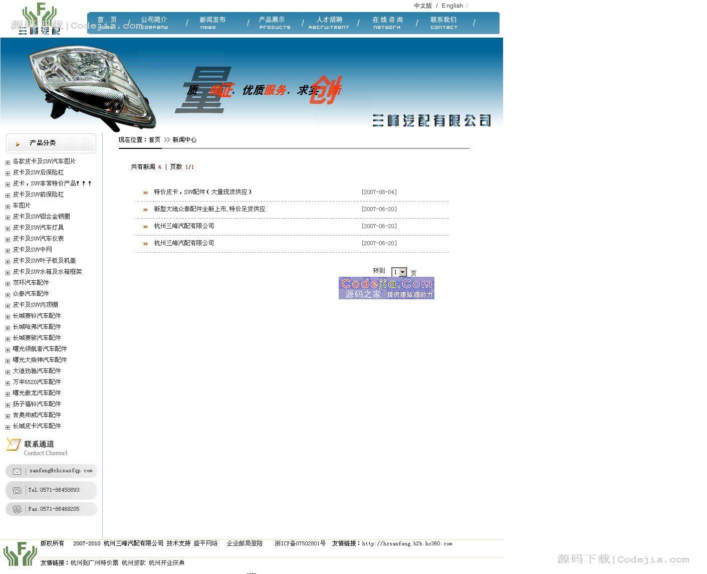 杭州一汽配有限公司网站 第3张 网通演示服务器