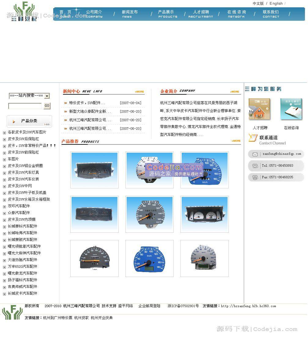 杭州一汽配有限公司网站 第1张 网通演示服务器