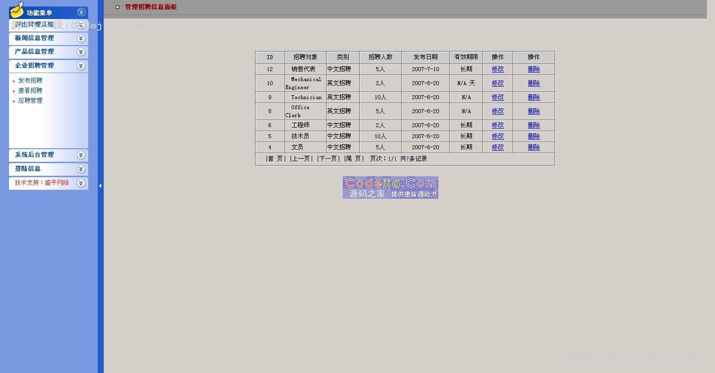 杭州一汽配有限公司网站 第2张 网通演示服务器