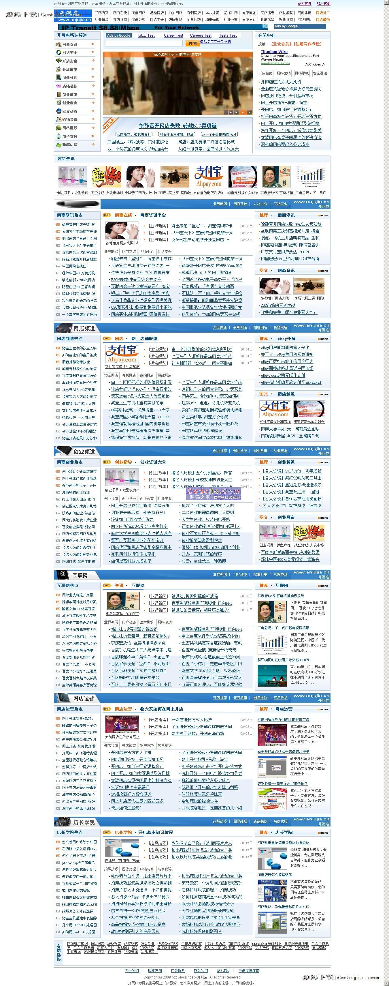 开网店经验网站源码程序dedecms 第1张 电信演示服务器