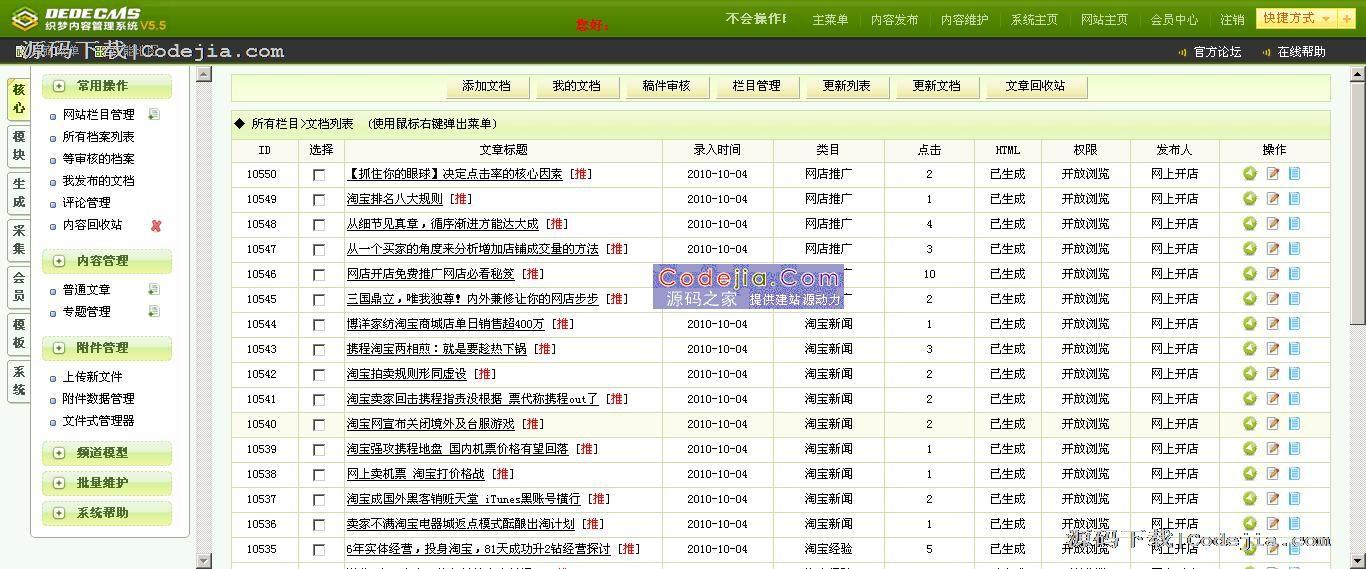 开网店经验网站源码程序dedecms 第2张 电信演示服务器